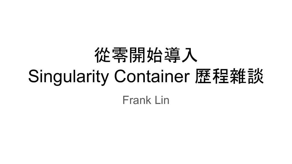 從零開始導入 Singularity Container 歷程雜談 Frank Lin