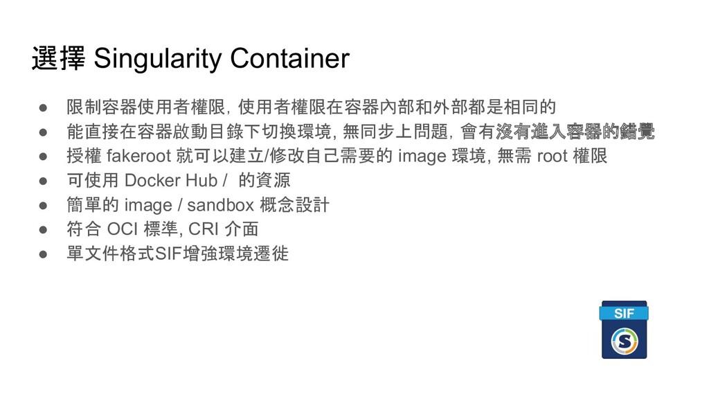選擇 Singularity Container ● 限制容器使用者權限,使用者權限在容器內部...
