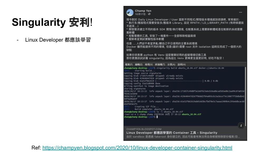 Singularity 安利! - Linux Developer 都應該學習 Ref: ht...