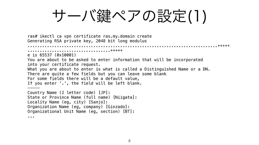 αʔό伴ϖΞͷઃఆ   ras# ikectl ca vpn certificate ras...