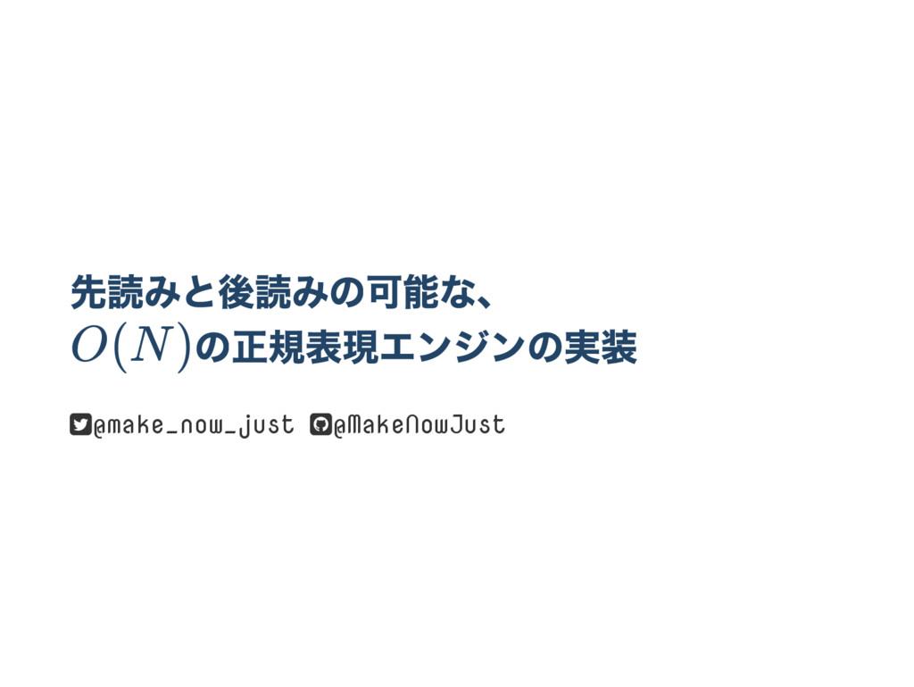 先読みと後読みの可能な、 O(N)の正規表現エンジンの実装 @ m a k e _ n o ...