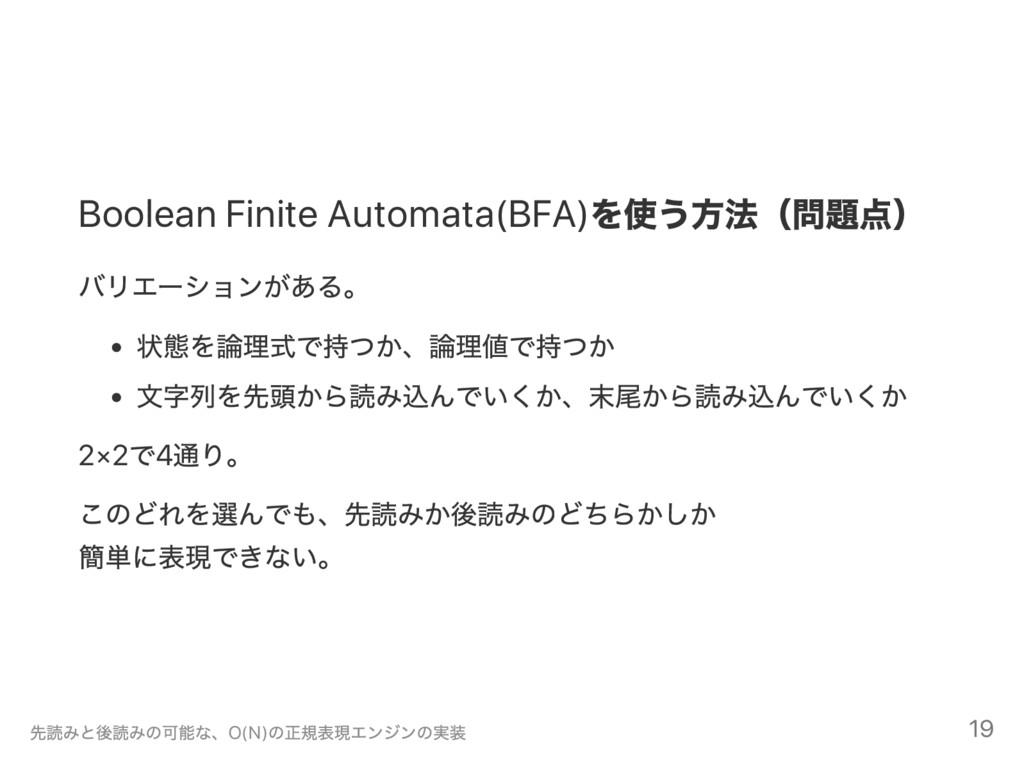 Boolean Finite Automata(BFA) を使う方法( 問題点) バリエー シ...