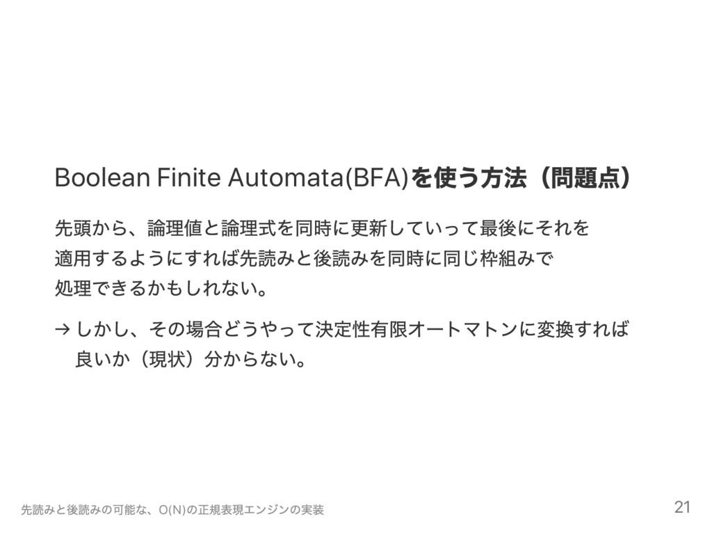 Boolean Finite Automata(BFA) を使う方法( 問題点) 先頭から、 ...
