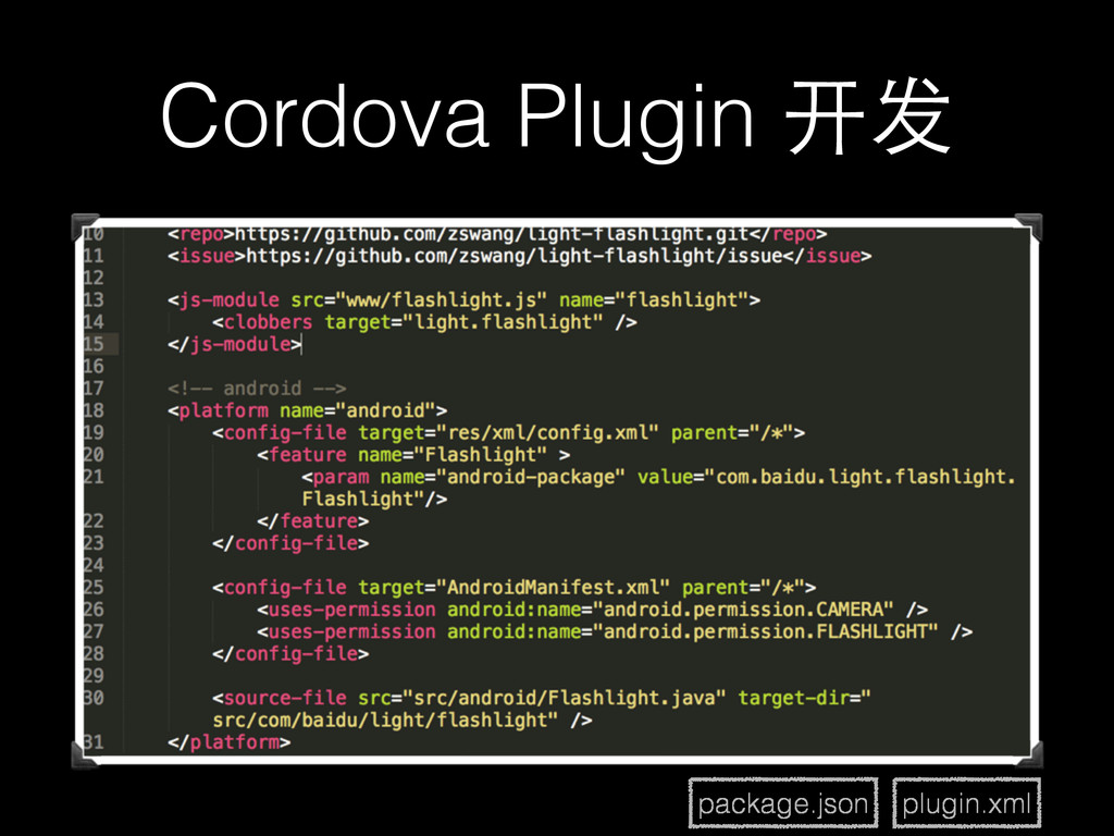 Cordova Plugin 开发 package.json plugin.xml
