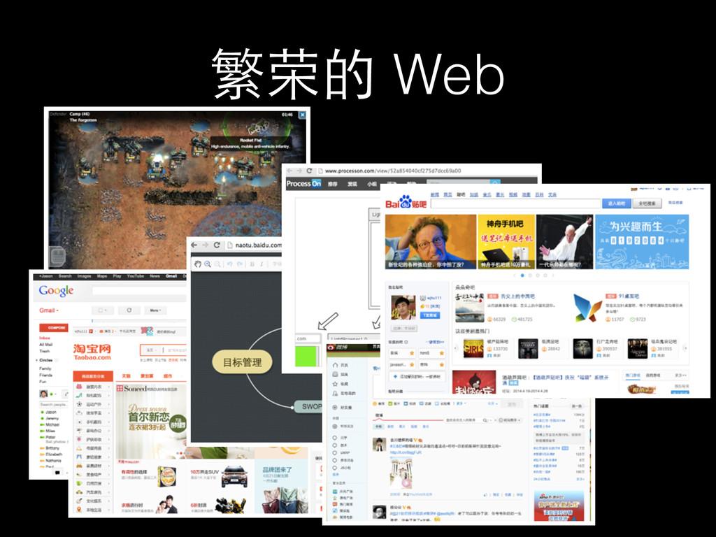 繁荣的 Web