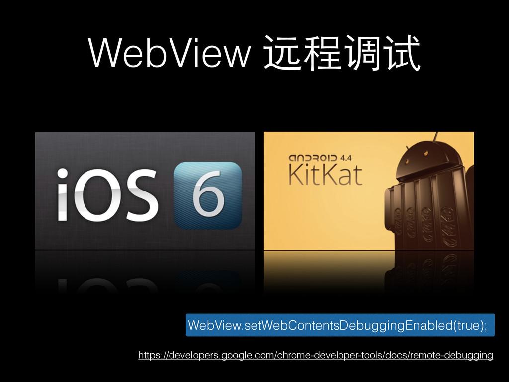 WebView 远程调试 https://developers.google.com/chro...