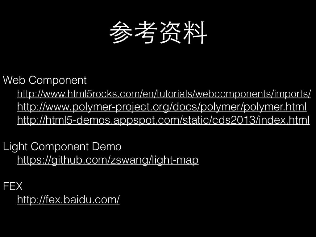 参考资料 Web Component http://www.html5rocks.com/en...