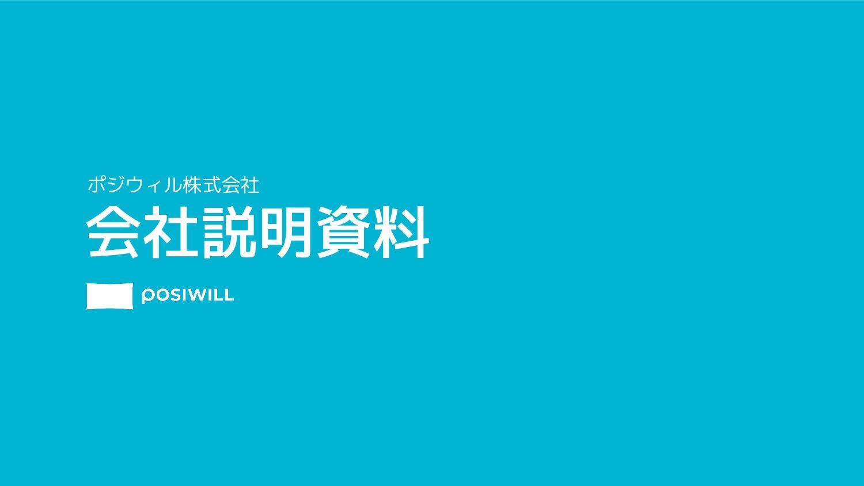 ポジウィル株式会社 会社説明資料
