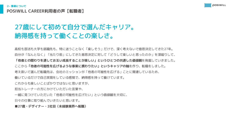 2- 事業について メンバー紹介:岡千尋 キャリアだけに限らず『人生の選択肢』を増やせる事業。...