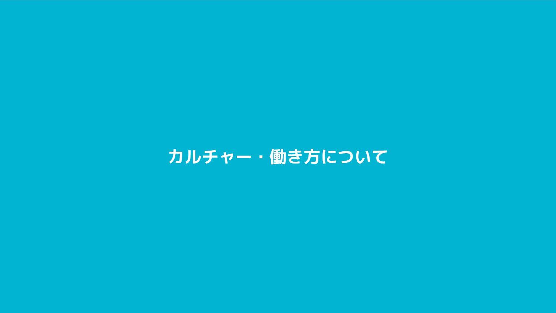 """3- カルチャー・働き方について メンバー紹介:二田理子 メンバーの共通点は""""挫折と復活""""。 ..."""