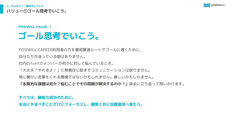 """3- カルチャー・働き方について メンバー紹介:斉藤健太 常に""""その人のためになるか?""""で意思..."""
