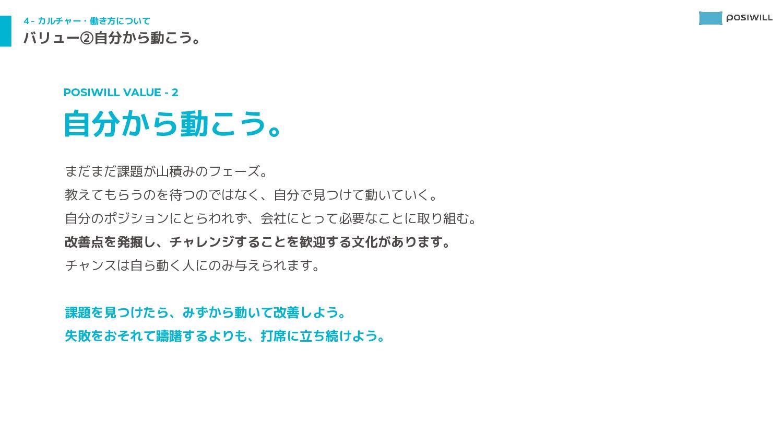 3- カルチャー・働き方について 世の中からの注目度 ICC スタートアップ・カタパルトへ登壇...
