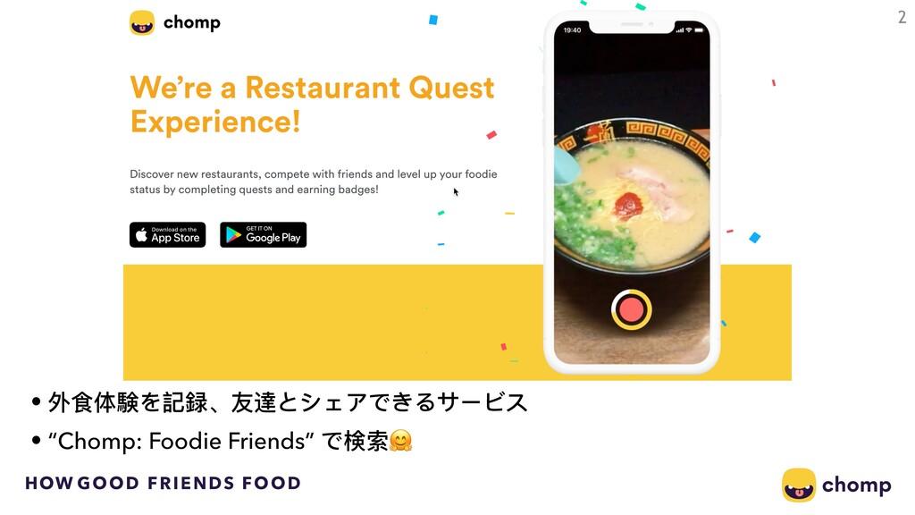 HOW GOOD FRIENDS FOOD 2 • 外⻝体験を記録、友達とシェアできるサービス...