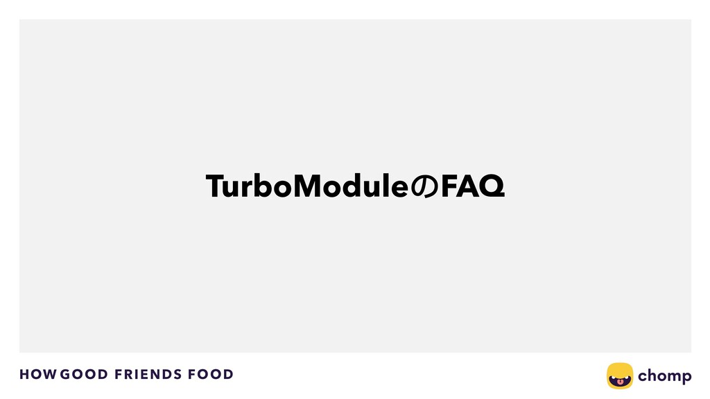 HOW GOOD FRIENDS FOOD TurboModuleのFAQ