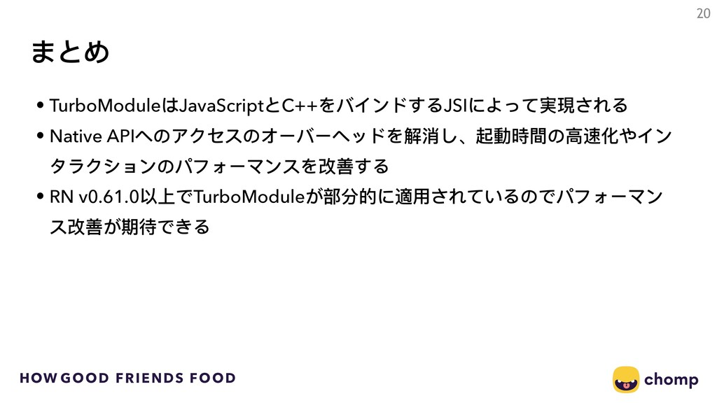 HOW GOOD FRIENDS FOOD まとめ • TurboModuleはJavaScr...