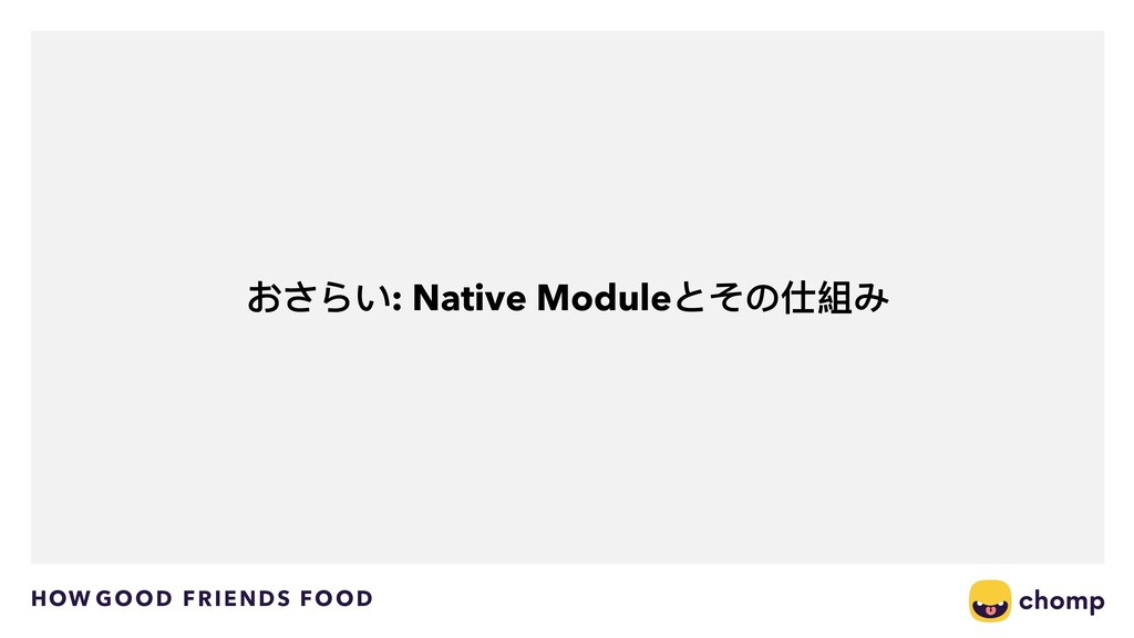 HOW GOOD FRIENDS FOOD おさらい: Native Moduleとその仕組み