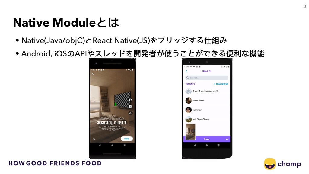 HOW GOOD FRIENDS FOOD Native Moduleとは • Native(...