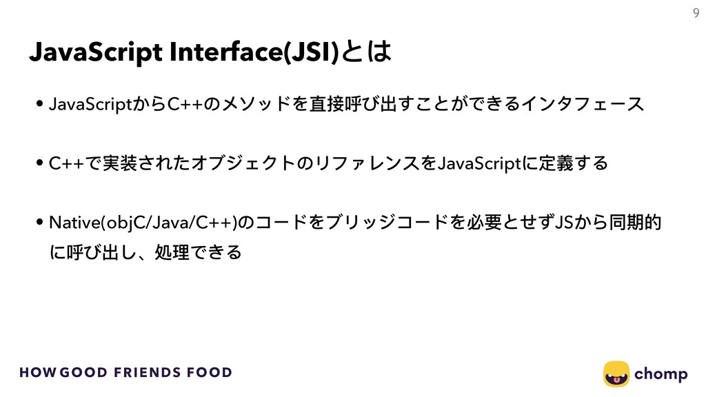 HOW GOOD FRIENDS FOOD JavaScript Interface(JSI)...