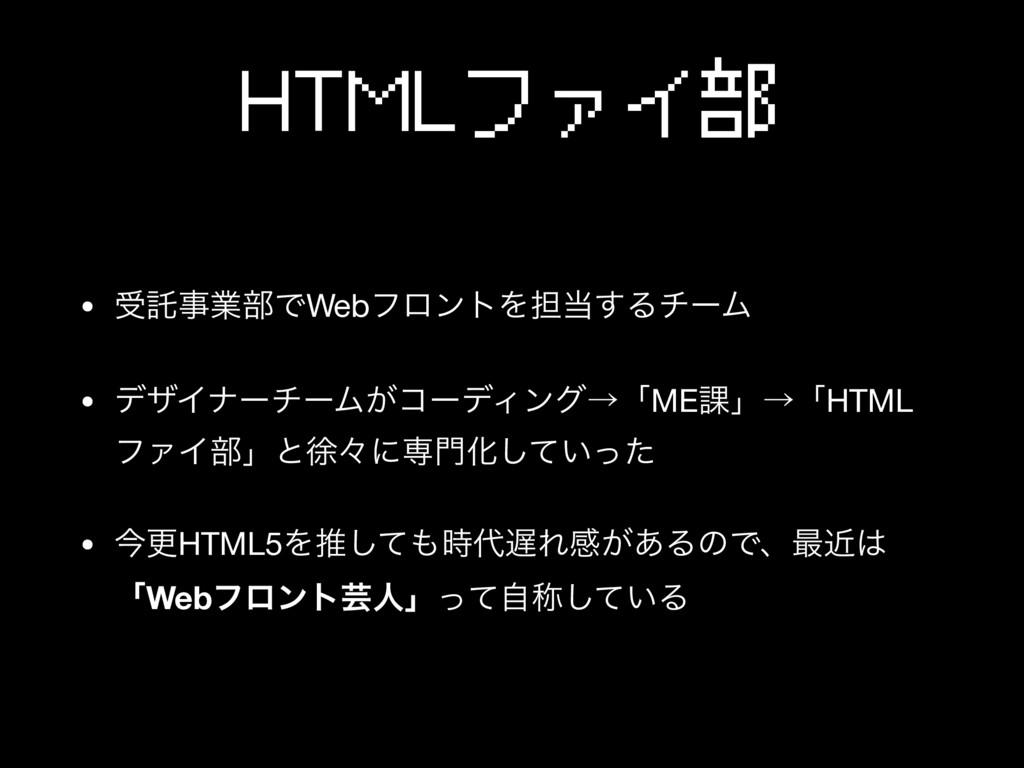 HTMLファイ部 • डୗۀ෦ͰWebϑϩϯτΛ୲͢ΔνʔϜ  • σβΠφʔνʔϜ͕ίʔ...
