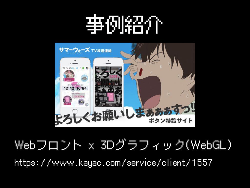 事例紹介 Webフロント x 3Dグラフィック(WebGL) https://www.kaya...