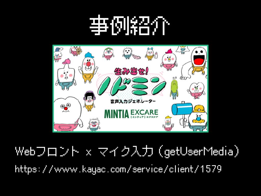 事例紹介 Webフロント x マイク入力(getUserMedia) https://www....