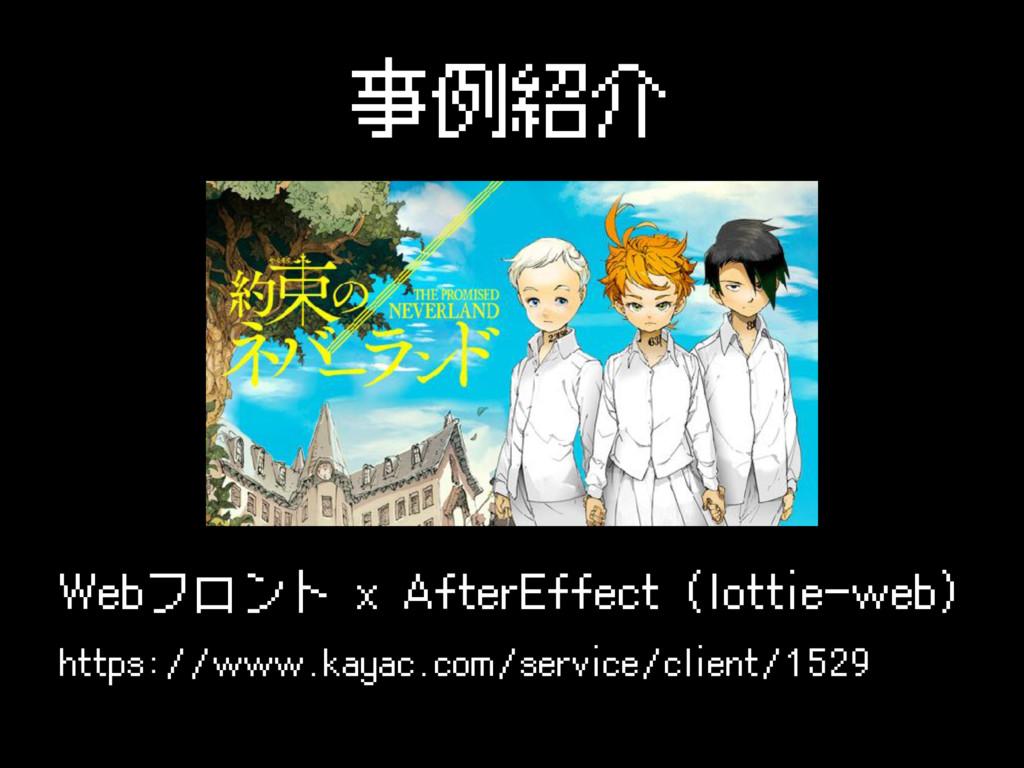 事例紹介 Webフロント x AfterEffect (lottie-web) https:/...