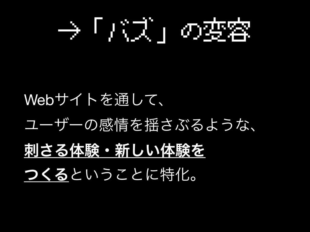 →「バズ」の変容 WebαΠτΛ௨ͯ͠ɺ ϢʔβʔͷײΛ༳͞ͿΔΑ͏ͳɺ ͞Δମݧɾ৽...