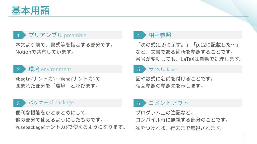 1 ¥begin{ }…¥end{ } 2 ¥usepackage{ } 3 4 5 6