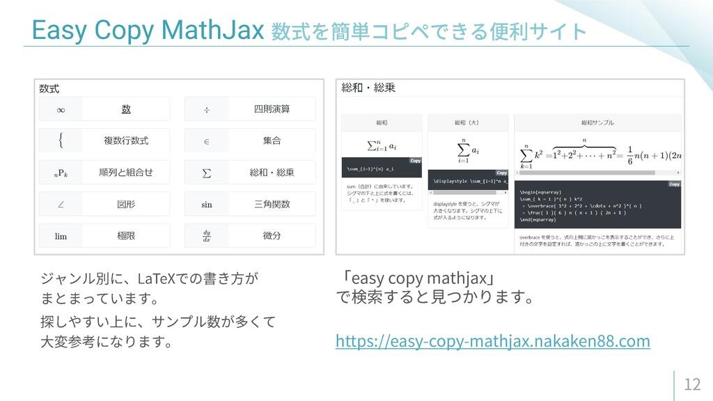 Easy Copy MathJax