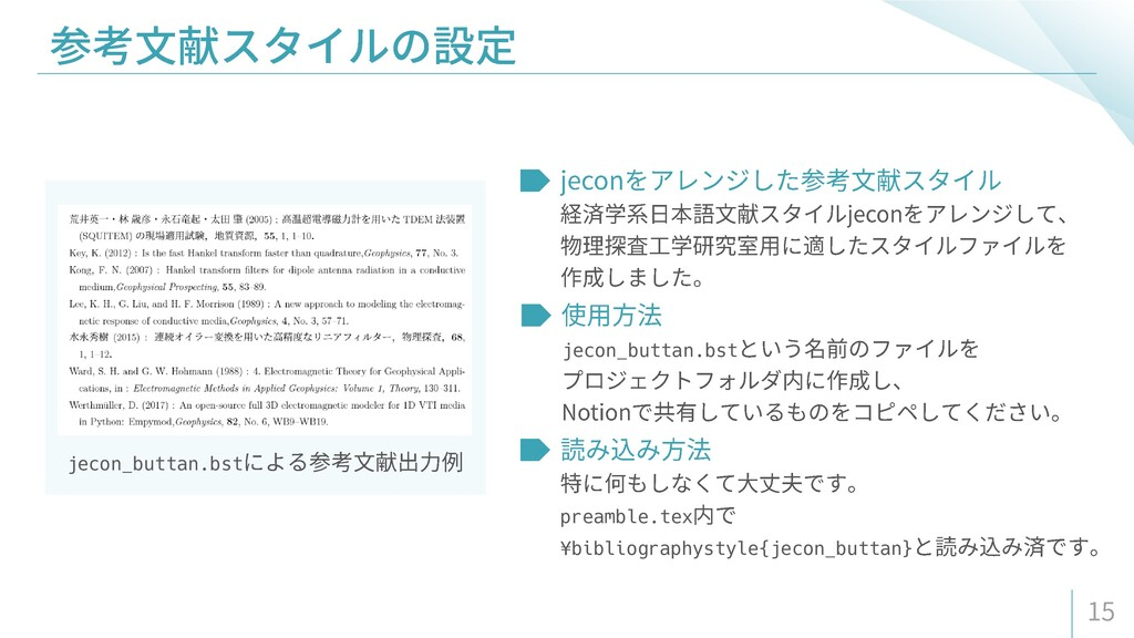 jecon_buttan.bst preamble.tex ¥bibliographystyl...