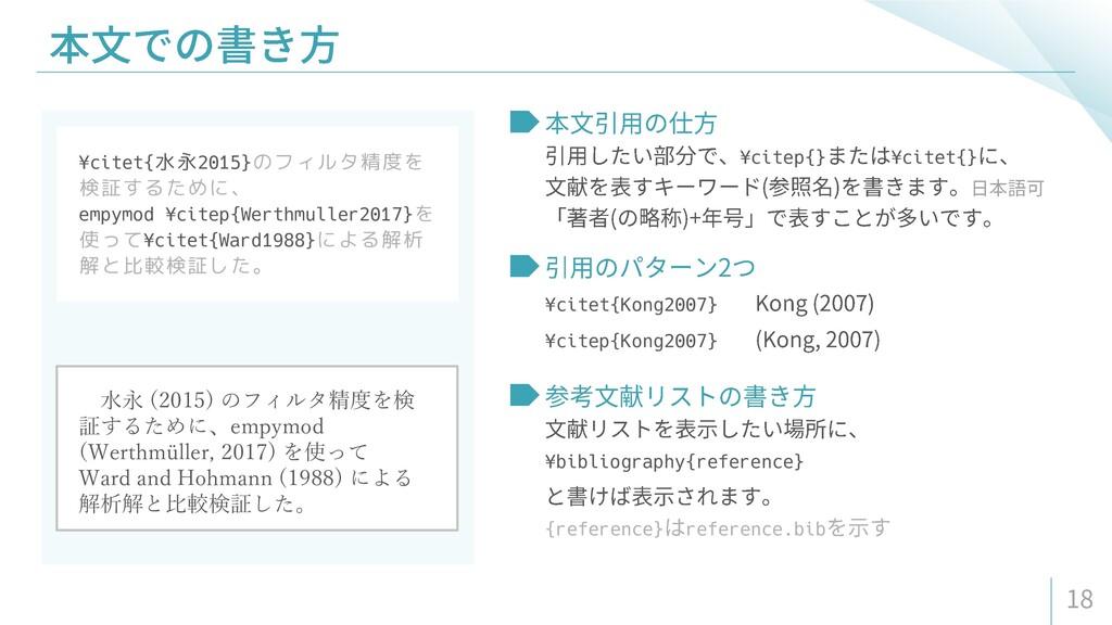 ¥citep{} ¥citet{} ¥citet{水永2015}のフィルタ精度を 検証するため...