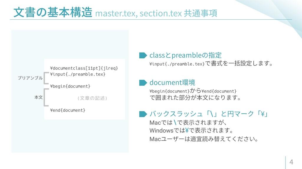 ¥input{./preamble.tex} ¥begin{document} ¥end{do...