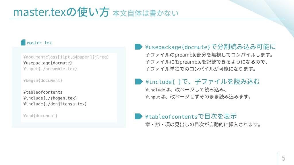 ¥usepackage{docmute} ¥include ¥input ¥include{ ...