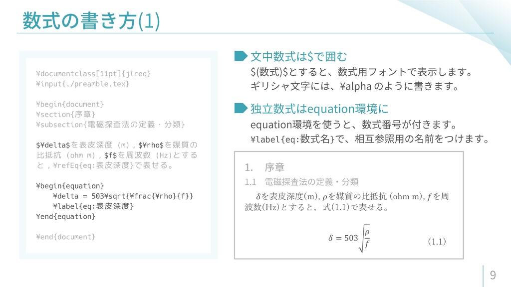 ¥documentclass[11pt]{jlreq} ¥input{./preamble.t...