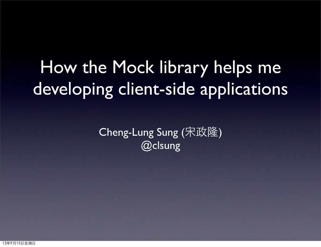 How the Mock library helps me developing client...