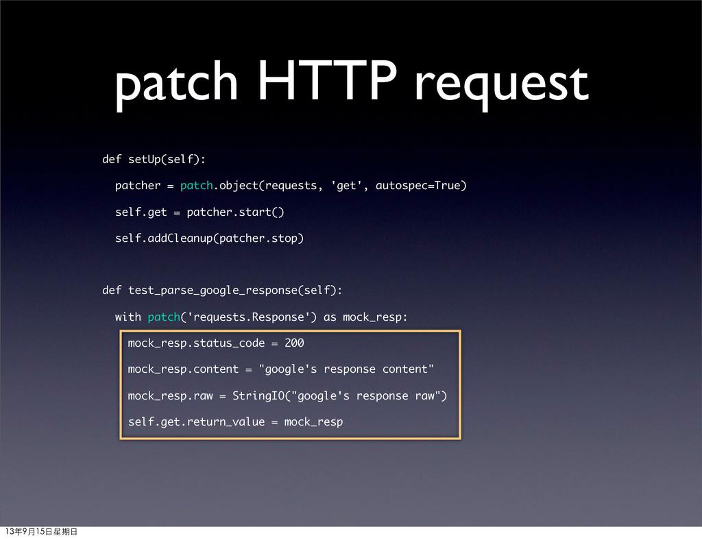 patch HTTP request def setUp(self): patcher = p...