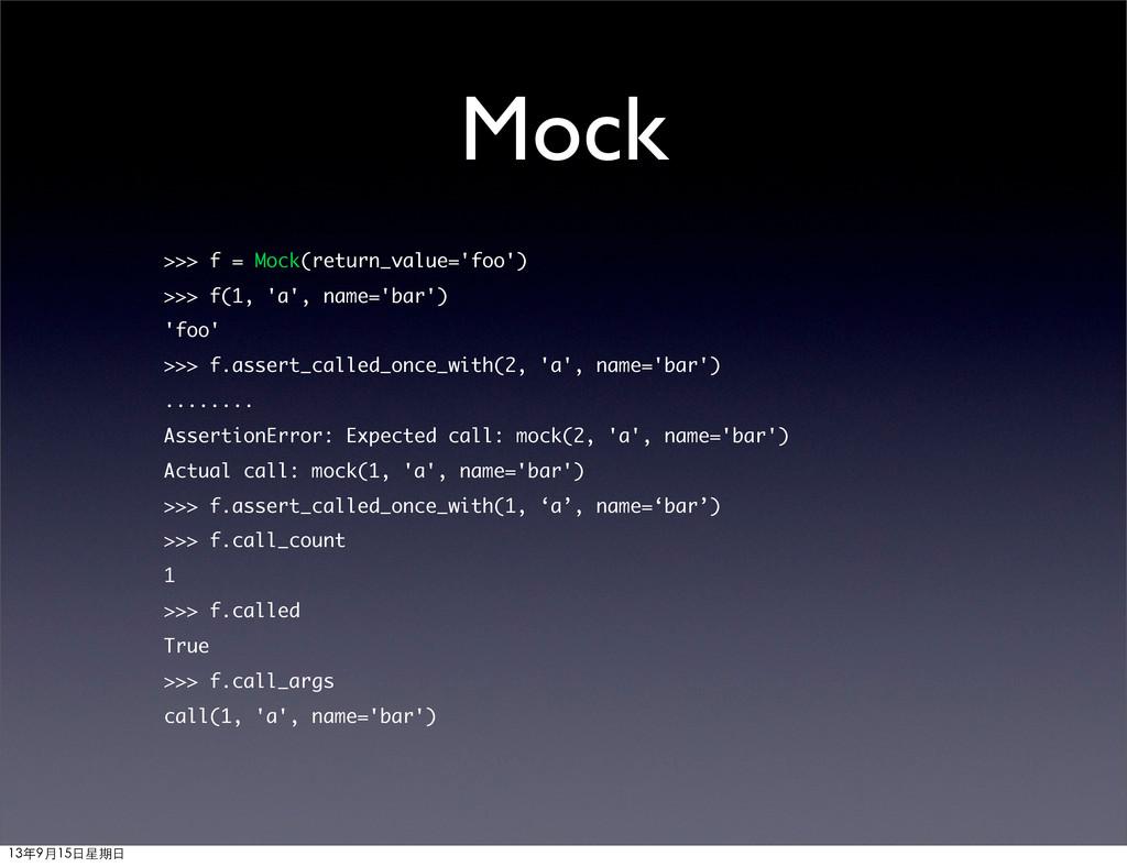 Mock >>> f = Mock(return_value='foo') >>> f(1, ...