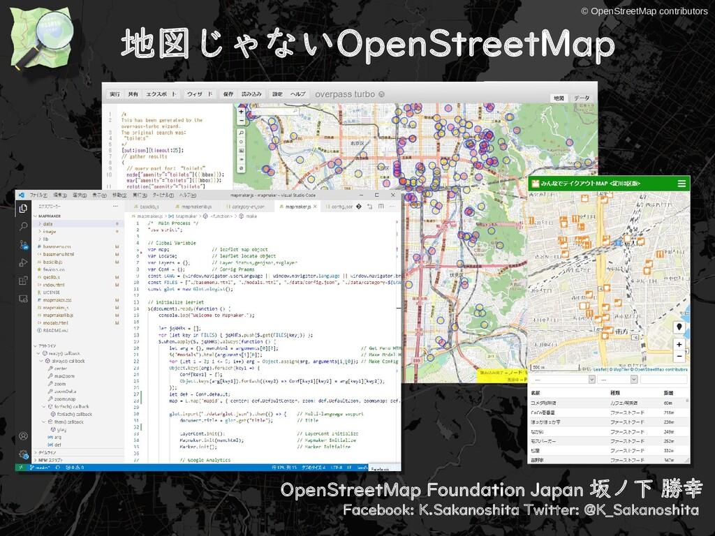 © OpenStreetMap contributors 地図じゃないOpenStreetMa...