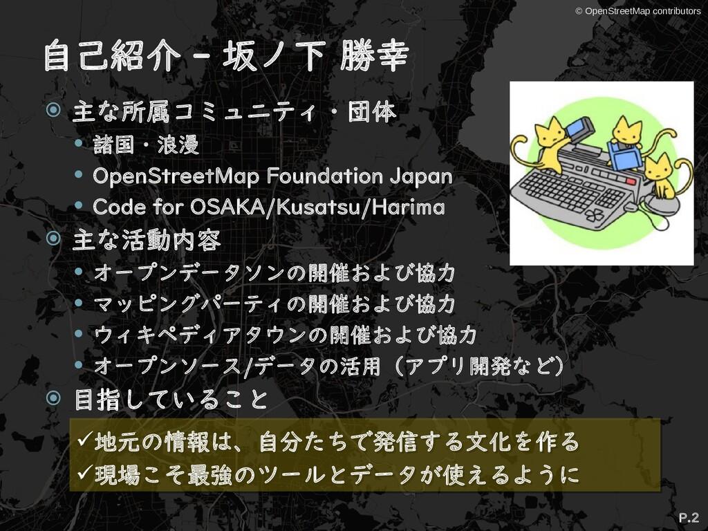 © OpenStreetMap contributors 自己紹介 - 坂ノ下 勝幸  主な...