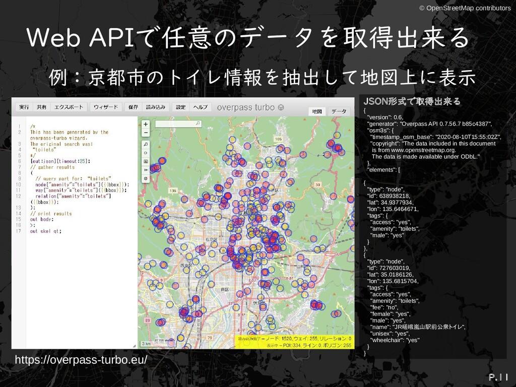 © OpenStreetMap contributors Web APIで任意のデータを取得出...