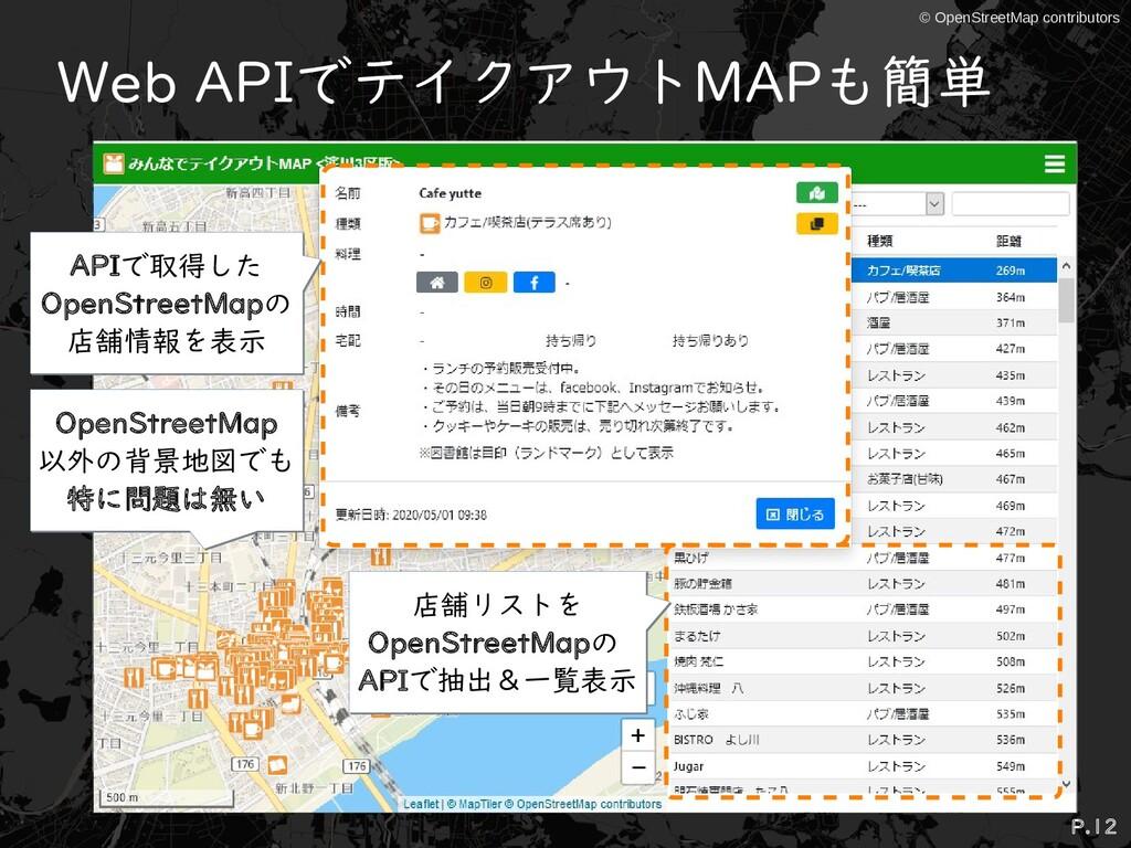 © OpenStreetMap contributors Web APIでテイクアウトMAPも...