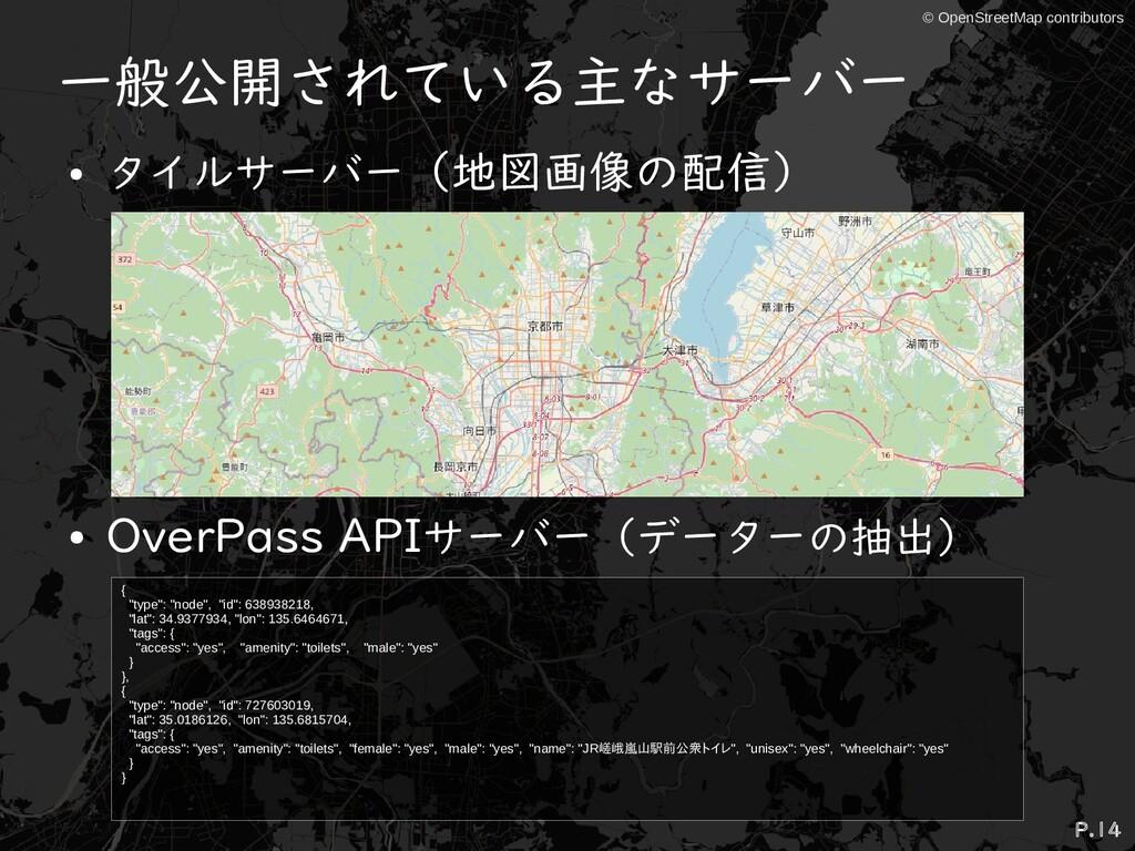 © OpenStreetMap contributors 一般公開されている主なサーバー ● ...