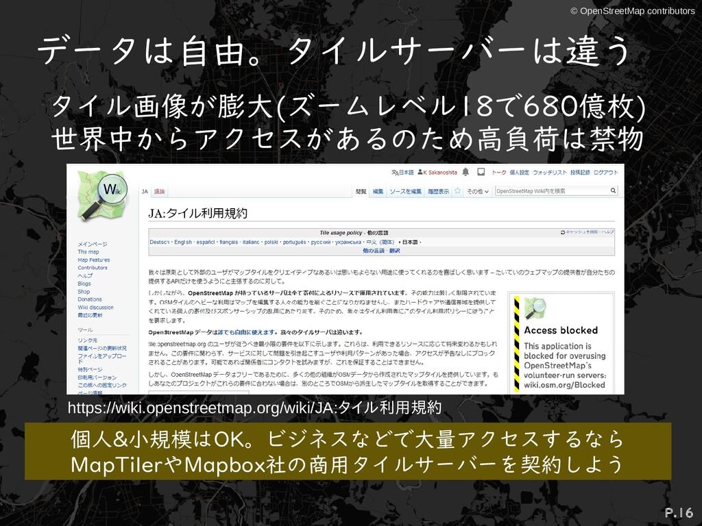 © OpenStreetMap contributors データは自由。タイルサーバーは違う ...