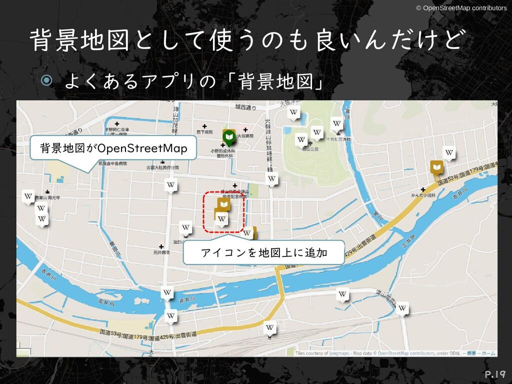 © OpenStreetMap contributors 背景地図として使うのも良いんだけど ...