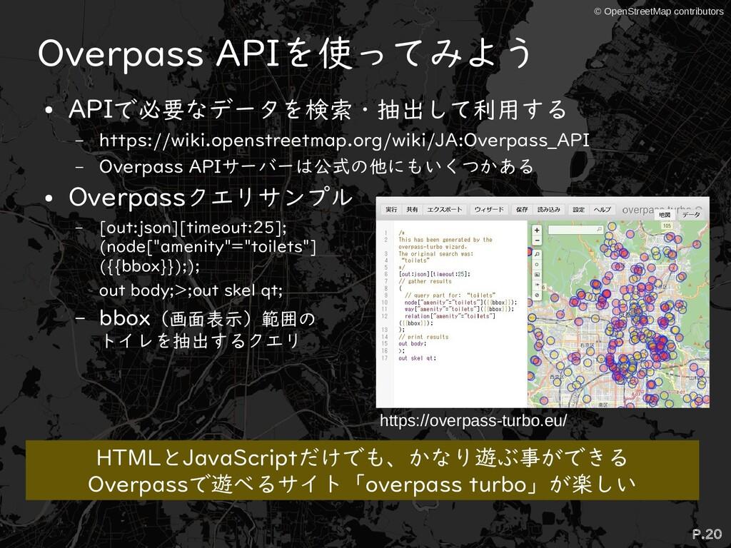 © OpenStreetMap contributors Overpass APIを使ってみよ...