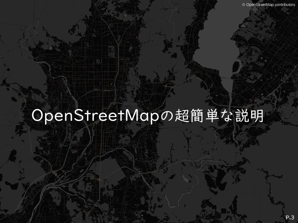 © OpenStreetMap contributors OpenStreetMapの超簡単な...