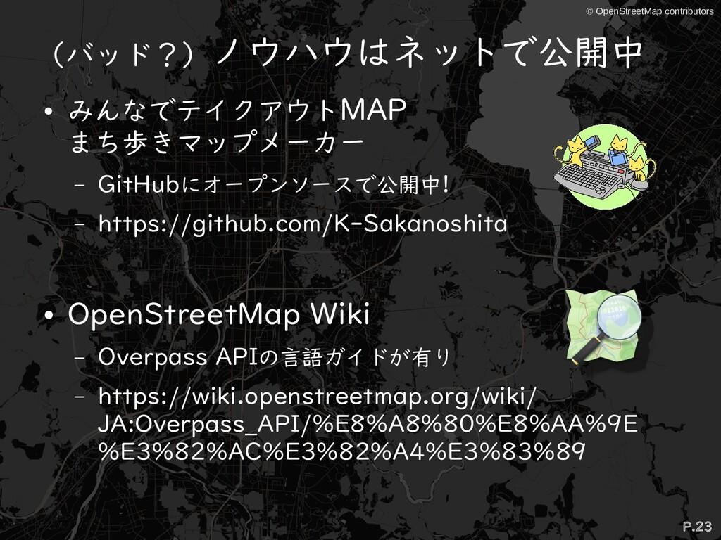 © OpenStreetMap contributors (バッド?)ノウハウはネットで公開中...