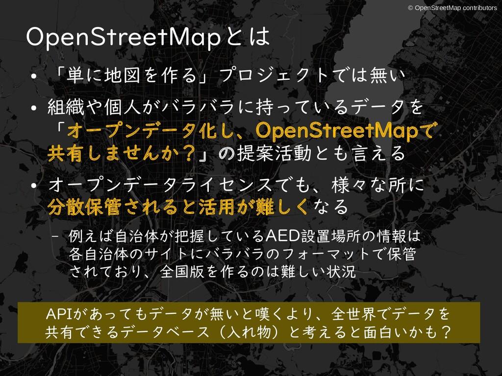 © OpenStreetMap contributors OpenStreetMapとは ● ...