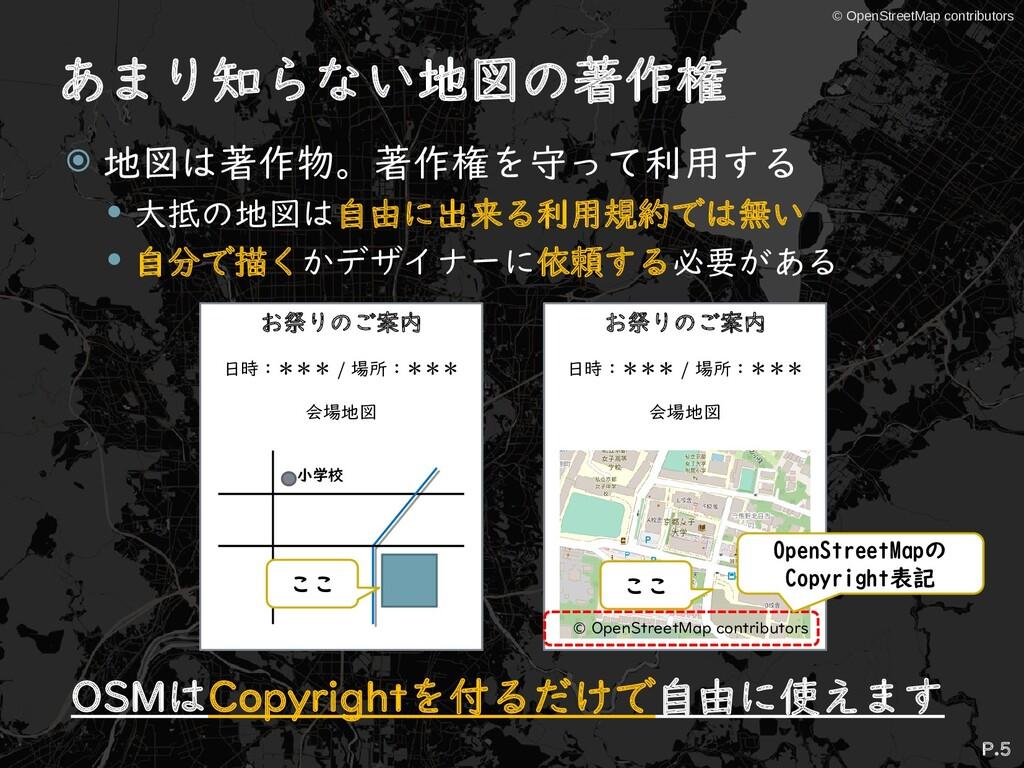© OpenStreetMap contributors あまり知らない地図の著作権  地図...