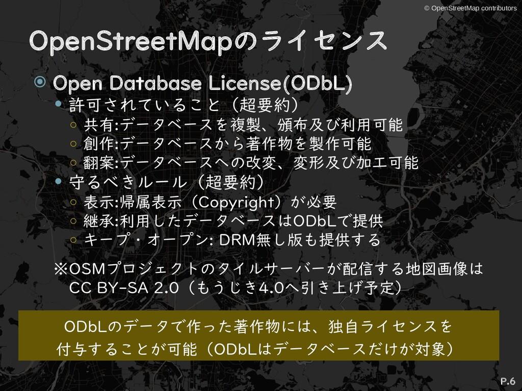 © OpenStreetMap contributors OpenStreetMapのライセン...